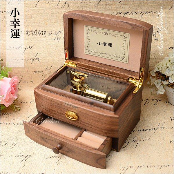 Sweet Garden, 田馥甄 小幸運 我的少女時代 高級30音胡桃木首飾音樂盒(免運) 韻升雷曼士 單抽 需預定