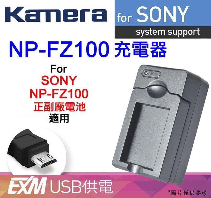 @佳鑫相機@(全新)佳美能Kamera副廠充電器(USB充電) SONY NP-FZ100電池 適用 A7RIII A9