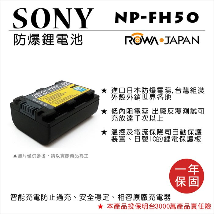 無敵兔@樂華 FOR Sony NP-FH50 相機電池 鋰電池 防爆 原廠充電器可充 保固一年