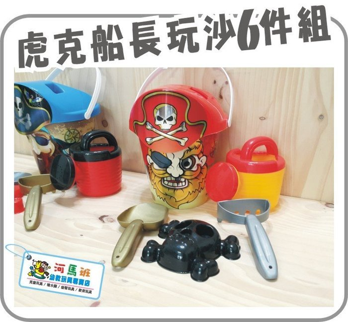 河馬班~~戶外玩具~虎克船長玩沙工具6件組 沙灘玩具
