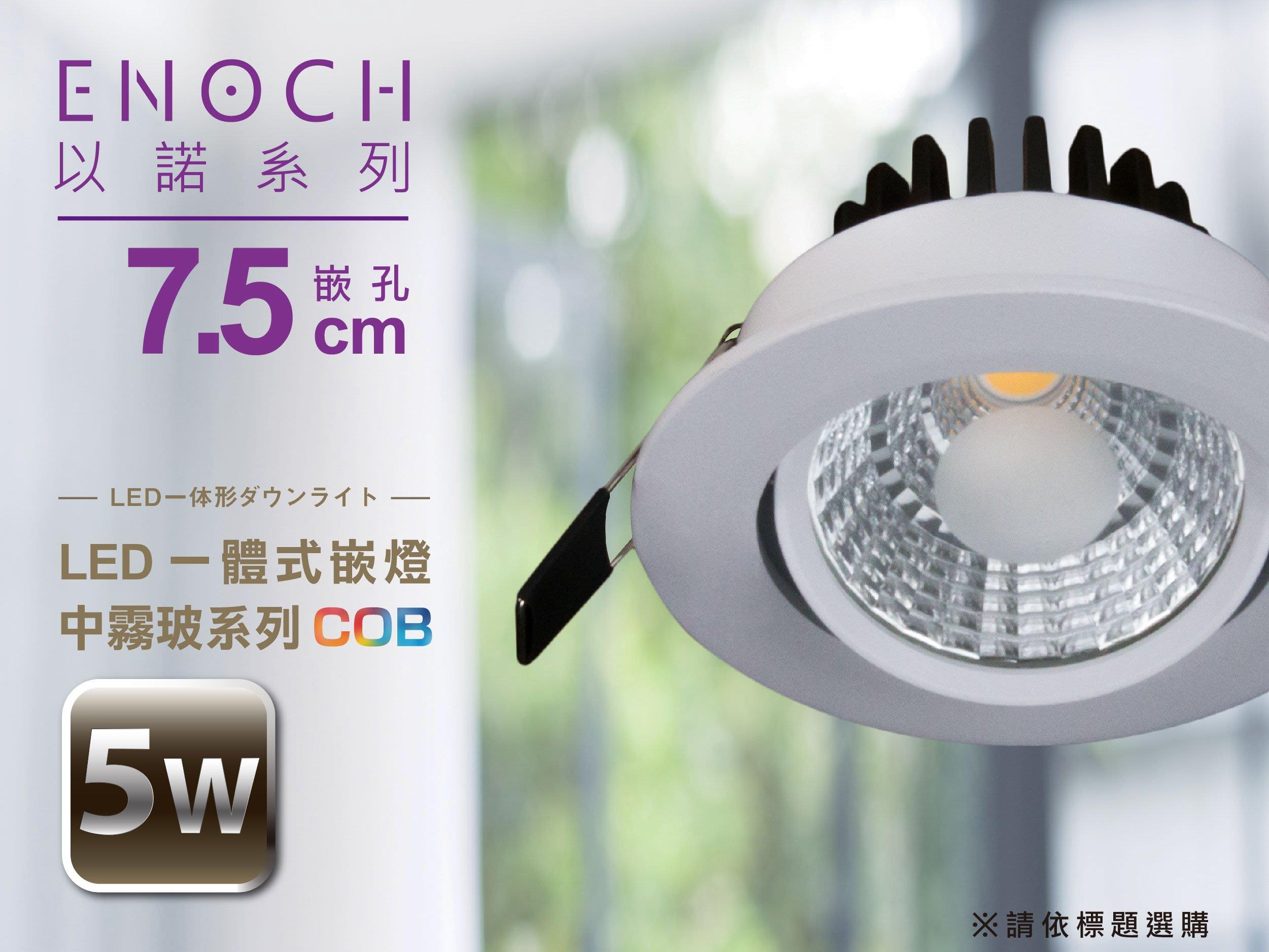 防眩光7.5cm中霚玻COB嵌燈✩以諾LED投射崁燈5W全電壓24度7W亮度4000K☆ENO-95702/奇恩舖子