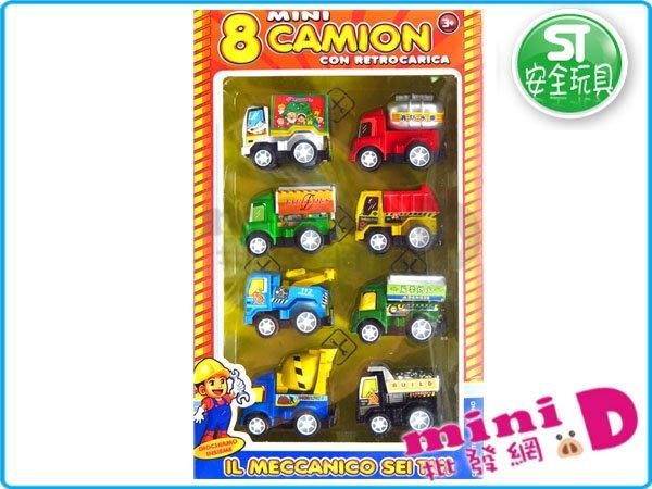 (8入)迴力卡通車  玩具車 工程車  回力 多款  兒童 禮物 玩具批發【miniD】 [7012180002]