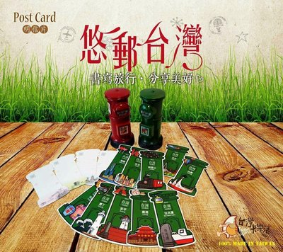 悠遊台灣-郵筒明信片
