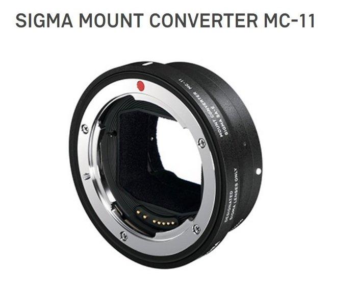 @佳鑫相機@(全新品)SIGMA MC-11接環轉換器(自動對焦)轉接環 適Canon鏡頭 轉接 SONY FE/E機身