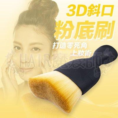 (現貨特價)3D斜口粉底刷 美容斜口粉...