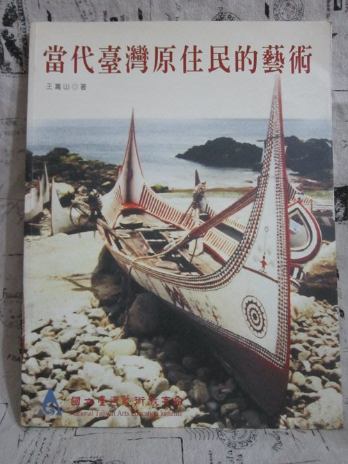 *謝啦二手書* 當代台灣原住民的藝術 當代臺灣原住民的藝術 王嵩山 國立臺灣藝術教育館