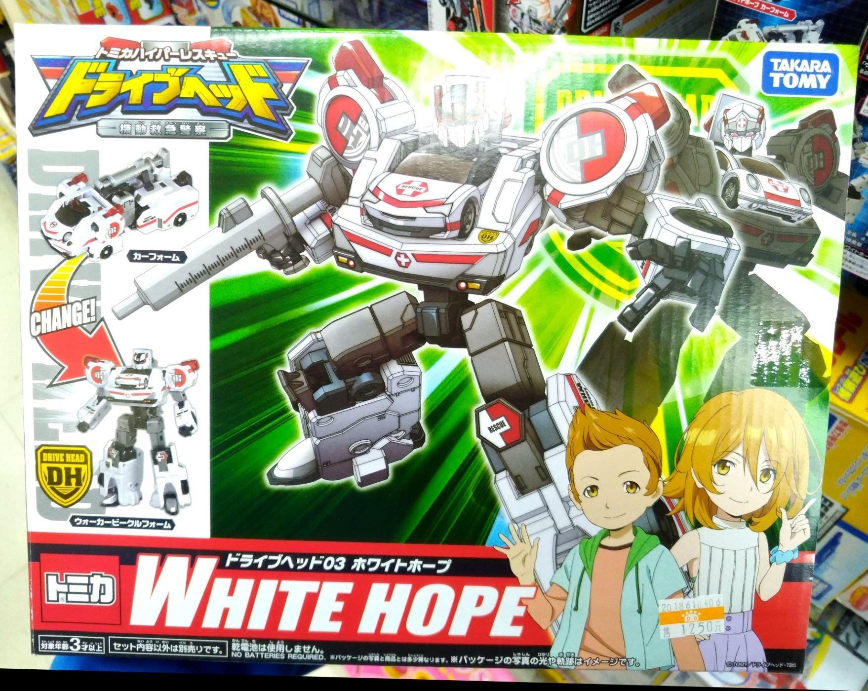 麗嬰  TAKARA TOMY DRIVEHEAD/DH/機動救急警察/白色希望/三號白色希望