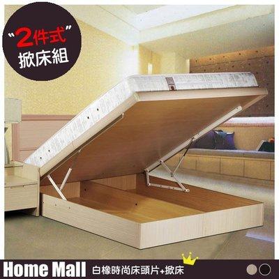 HOME MALL~白橡時尚床頭片+掀床-單人-4699元(台北縣市免運費)