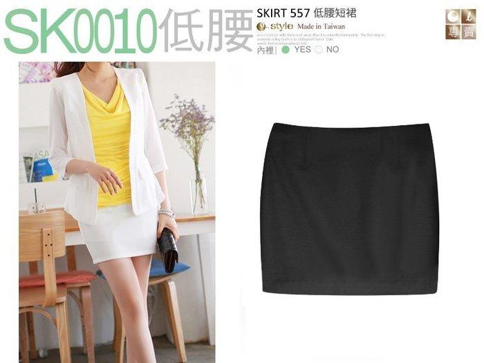 【SK0010】 ☆ O-style ☆ 低腰OL無腰頭彈性短裙-日本韓國通勤款