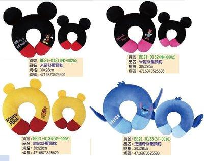 【正版授權】迪士尼 耳朵造型紓壓頸枕 米奇/米妮/小熊維尼/史迪奇 星際寶貝 多款可選 C枕/U枕