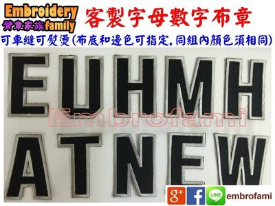 ※embrofami客製※6.0CM到8.0CM 高度數字子母布章,可車縫可熨燙可用於球衣背號(10片/組,同底色)