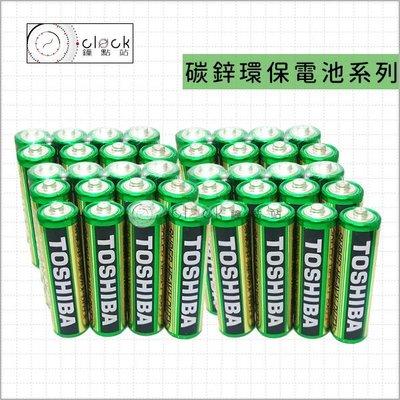 【鐘點站】TOSHIBA 東芝-3號電池40入 / 碳鋅電池 / 乾電池 / 環保電池