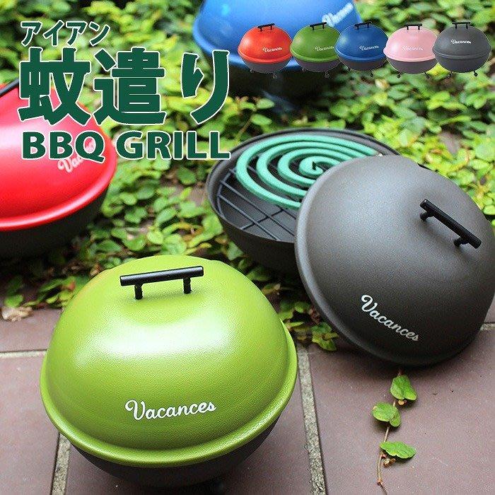 日本代購 Vacances BBQ造型蚊香座  蚊香架  蚊香盒  蚊香器 露營 野餐
