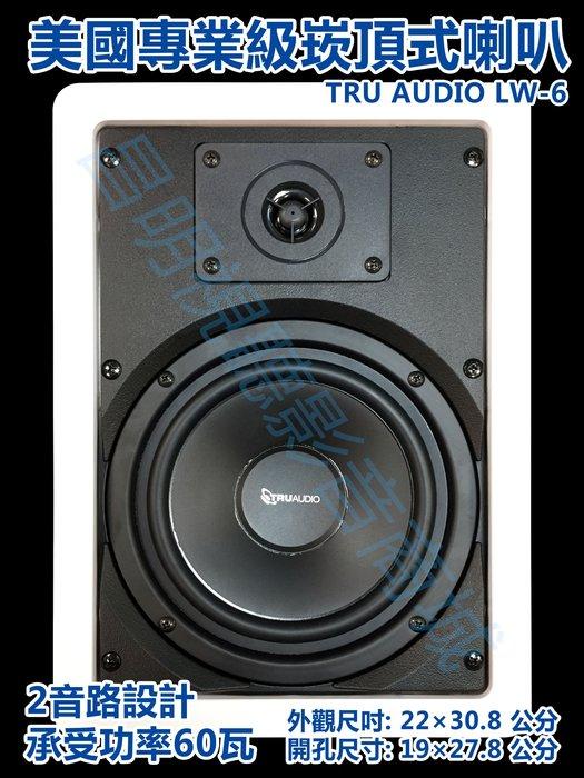 【昌明視聽】美國專業級天花板崁頂式喇叭 TRUAUDIO LW-6 HIFI高音質規格6.5吋 二音路設計 單支售價
