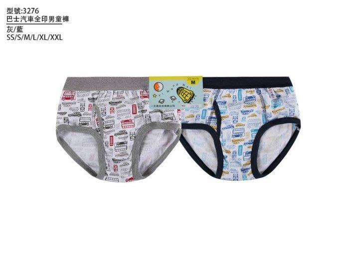 新竹金奇童裝一王美台灣製造滿版汽車三角內褲3276兒童三角內褲