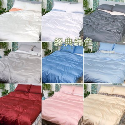《40支紗》雙人床包兩用被套枕套四件式【共9色】經典純色 100%精梳棉-麗塔寢飾-
