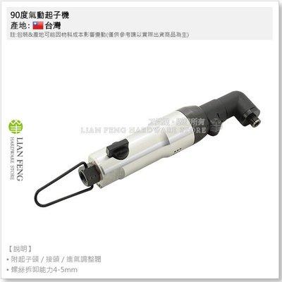 【工具屋】90度氣動起子機 RC-240 氣動90度彎螺絲起子 氣動工具 拆卸能力4-5mm 螺絲刀 台灣製