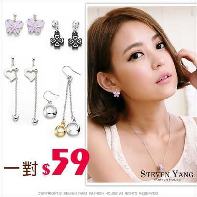 STEVEN YANG【AGL02】正白K飾「甜心女孩」耳環 蘋果蝴蝶愛心 一對$59*兩對特價$98*多款任選