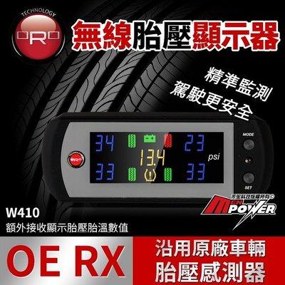 禾笙科技【免運費】ORO TPMS 胎壓偵測 W410 OE RX 無線 胎壓顯示器 搭配原廠車輛胎壓 5