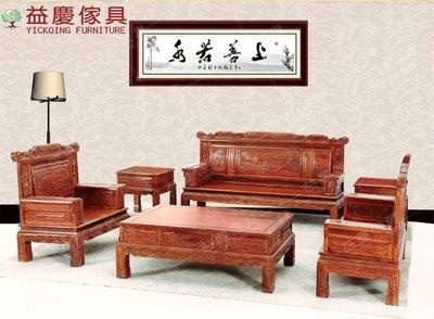 【大熊傢俱】紅木 006 蘭亭序沙發  沙發組椅 紅木沙發 實木沙發 多件套組 沙發 組椅 茶几 花几 1+2+3組