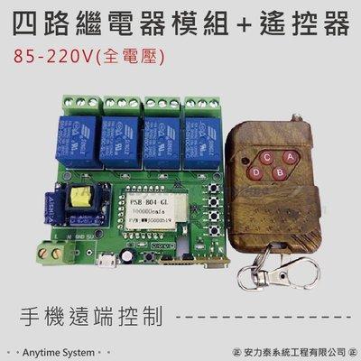 │安力泰網路智能館│四路 繼電器模組+433遙控器 /85-220V 全電壓 /手機APP 遠端控制