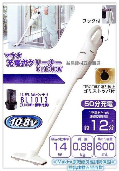 【台北益昌】來電最低價 (贈濾棉) MAKITA CL100DW 10.8V 附原廠電池 外接式 鋰電 充電式吸塵器
