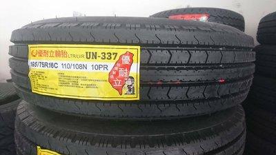 全新貨車胎 195/75R16C 台灣好輪胎 16吋貨車胎 只賣2700元