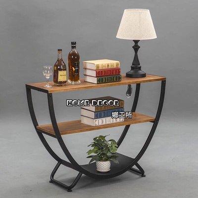 HomeDecor鄉工所 玄關桌 展示桌 架子 桌子 鐵櫃 木櫃 實木 陳列架 美式鄉村復古LOFT工業風北歐邊桌