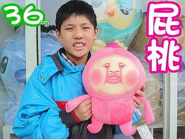 宅配免運【 林口泡泡的店 】3D 農場精靈 植物小精靈 屁桃 醜比頭 36cm 娃娃 玩偶 抱枕 禮物