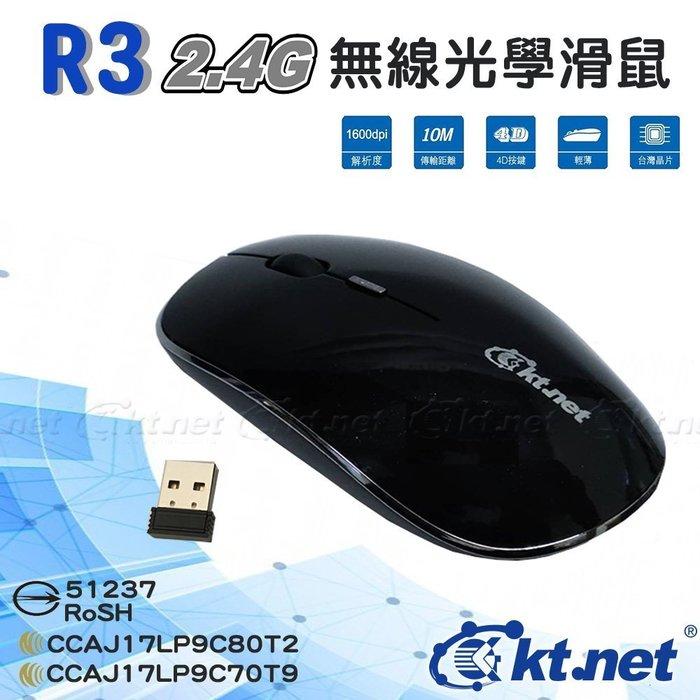 ~協明~ KTNET R3 4D無線光學滑鼠 2.4G / 4D按鍵.3段式最高1600dpi切換