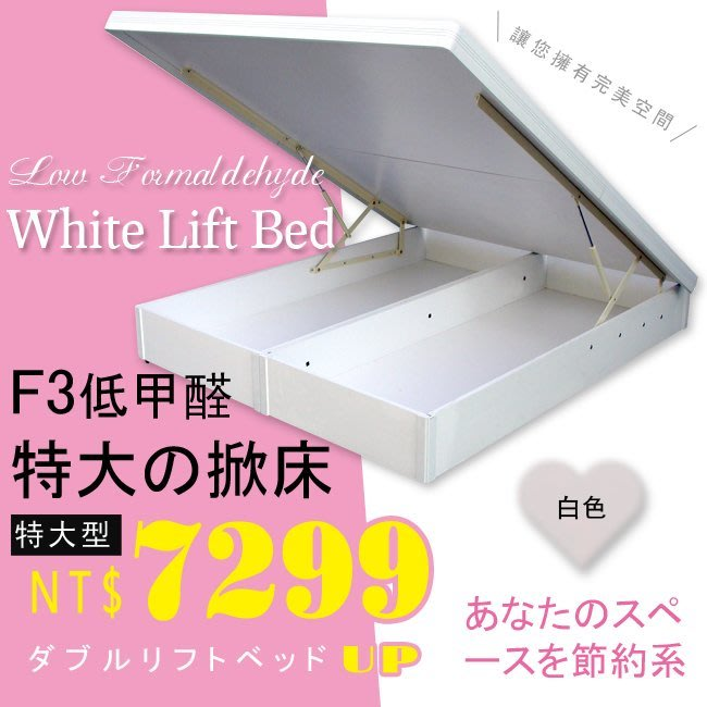 HOME MALL~F3低甲醛白色高質感波麗6分板掀床架-特大6X7尺-7299元(雙北市1-4F免運費) OK