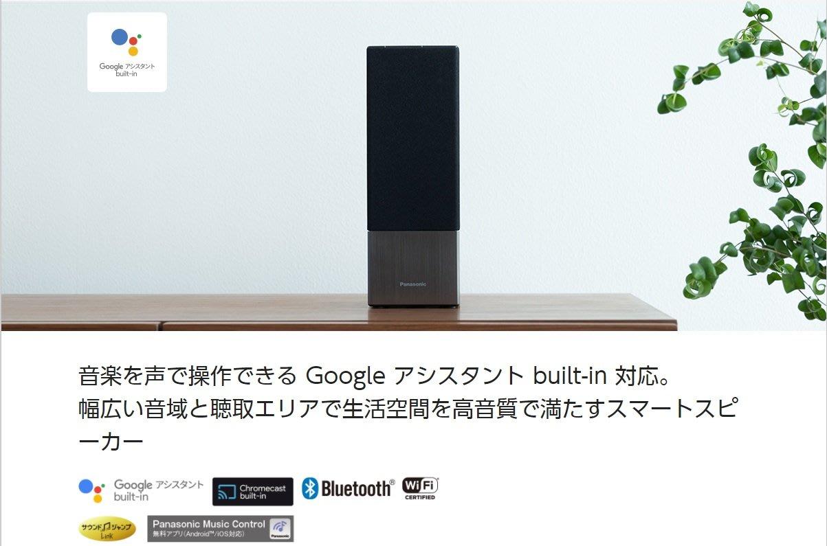 【空運代購 包稅】日本 PANASONIC 國際牌 SC-GA10 智能揚聲器/內建GOOGLE智能助理/ 藍牙4.2