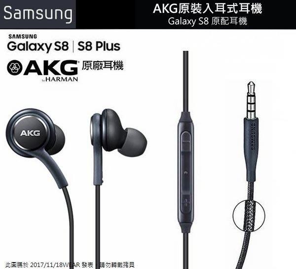 三星 S8/S8+ 原廠耳機 EO-IG955 AKG 原廠線控耳機 Note8、Note5、Note4、A7 2017