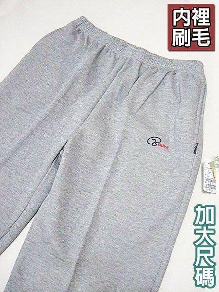 特加大尺碼 台灣製 保暖厚刷毛棉褲 縮口褲腳 運動褲 內裡厚棉 腰圍鬆緊長褲(003-707)黑色 灰色 3L 4L