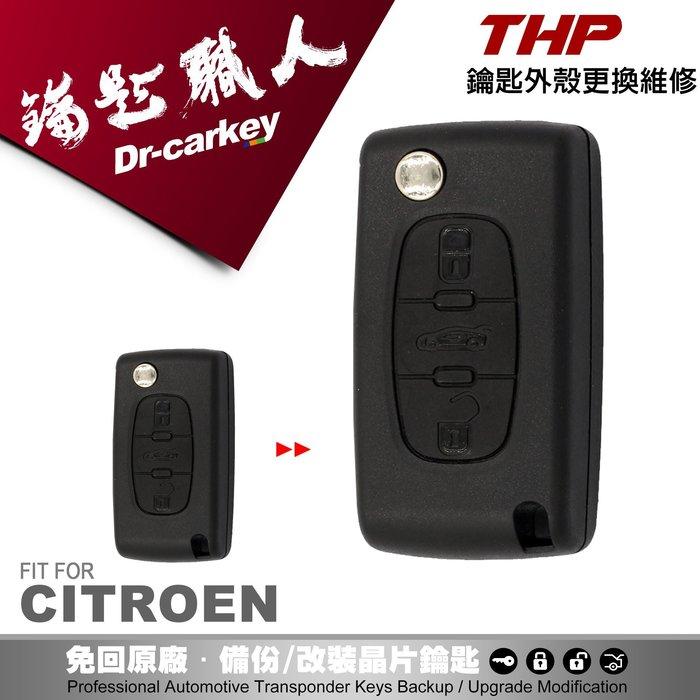 【汽車鑰匙職人】CITROEN THP 雪鐵龍汽車 摺疊晶片鑰匙 更換外殼
