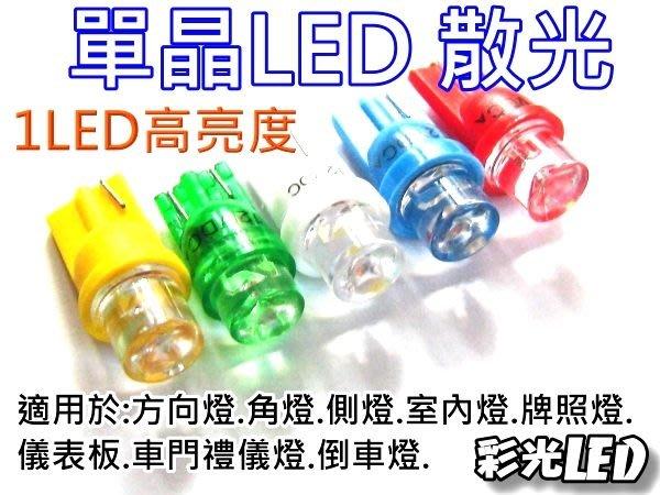 彩光 LED 燈泡---T10 LED 儀表板 側燈 車門禮儀燈 室內燈 牌照燈 角燈 定位燈 手套箱 散光