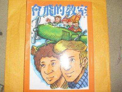 憶難忘書室☆民國95年東方出版社出版------會飛的教室共1本