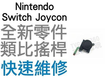 任天堂 Nintendo Switch NS 副廠 JOYCON 類比搖桿 類比模組 左類比 右類比【台中恐龍電玩】
