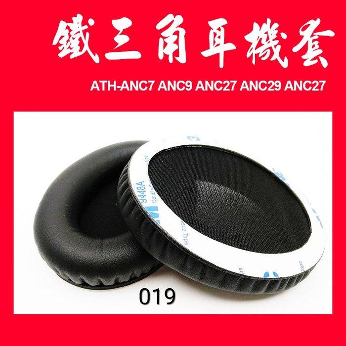 019 副廠耳罩 鐵三角ATH~ANC9 ATH~ANC7 ANC27 ANC29