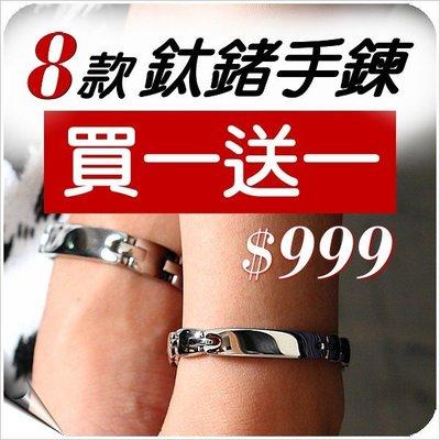【全館折扣】鈦鍺手鍊 買一送一 情侶對...