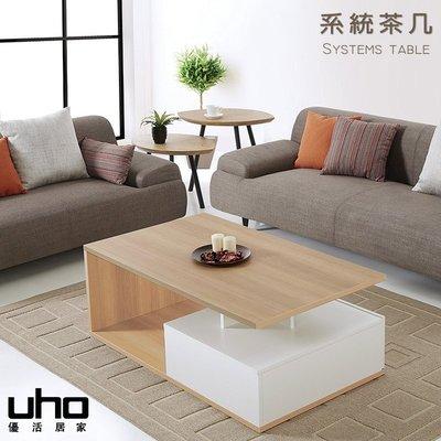 大茶几【UHO】系統茶几 免運費 HO18-287-5