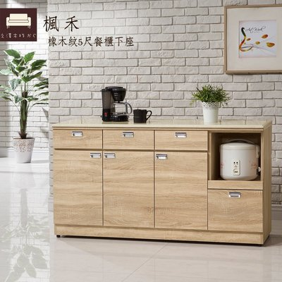 廚房櫃【UHO】楓禾-橡木紋5尺餐櫃下...