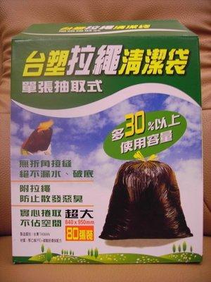 台塑超大容量抽取式拉繩束口垃圾袋/清潔袋一盒80入  329元--可超取付款