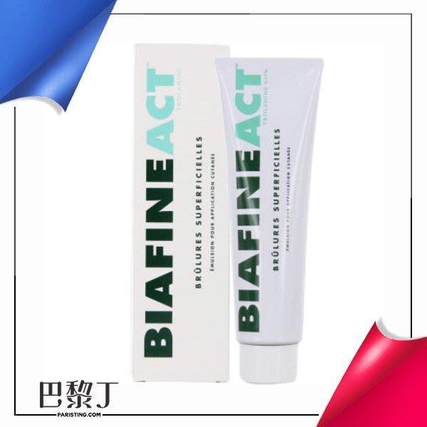 巴黎直送 ✈ BIAFINE ACT 神奇乳霜 139.5g【巴黎丁】