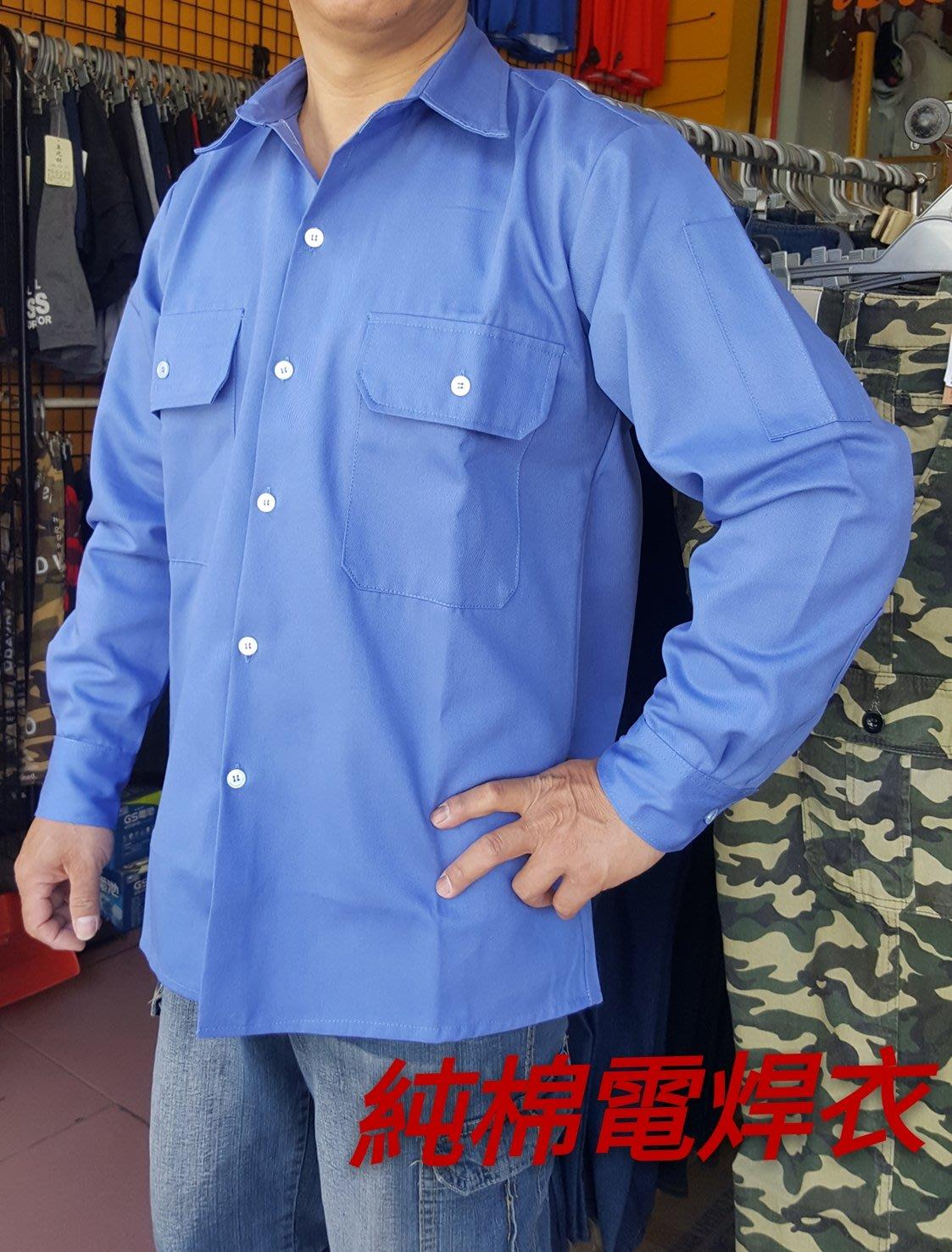大國度! 藍紫色 附插筆袋 鐵工 西工 焊接 厚純棉 電焊衣38~46