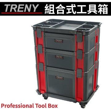 【TRENY直營】TRENY組合式工具箱 雙層工具箱 移動工作站 修配廠 機車汽車維修工具 電鑽 起子 手工具 3076