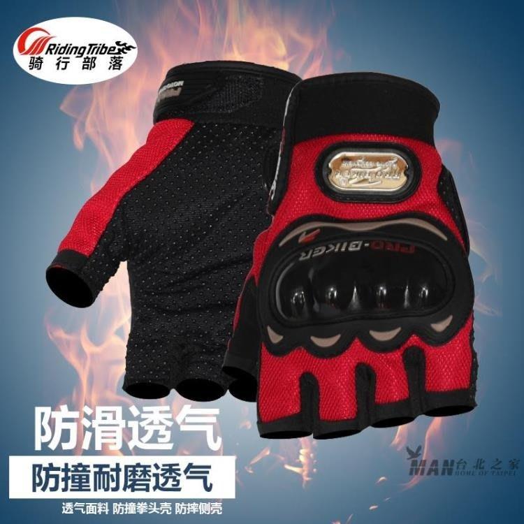 PRO-BIKER摩托車夏季騎行手套防滑防摔機車手套男透氣賽車手套