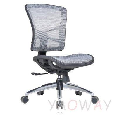 【耀偉】9C-13 網製椅 (人體工學椅/辦公椅/電腦椅/主管椅)