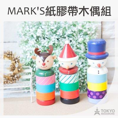 【東京正宗】 日本 MARK'S maste 紙膠帶 2016年 新款 聖誕系列 紙膠帶 木偶組 共3款 含3捲紙膠帶