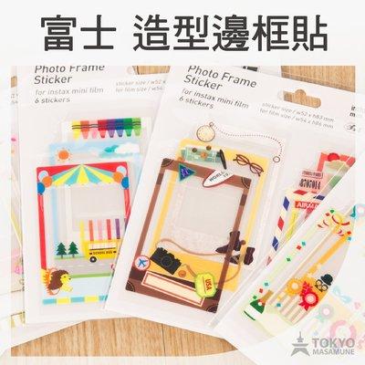 【東京正宗】 富士 拍立得 底片 造型 邊框貼  共五款 6入/包